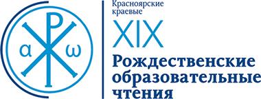 XIX Красноярские краевые Рождественские образовательные чтения