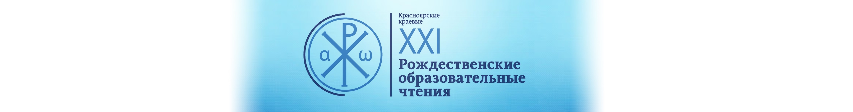 XXI Красноярские краевые Рождественские образовательные чтения