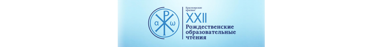 XXII Красноярские краевые Рождественские образовательные чтения